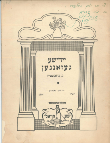 Front cover of Cantor Benjamin Borownstone's music book Yiddishe Gesangen