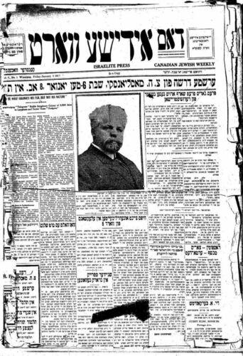 Masthead, Israelite Press, Friday, January 5, 1917
